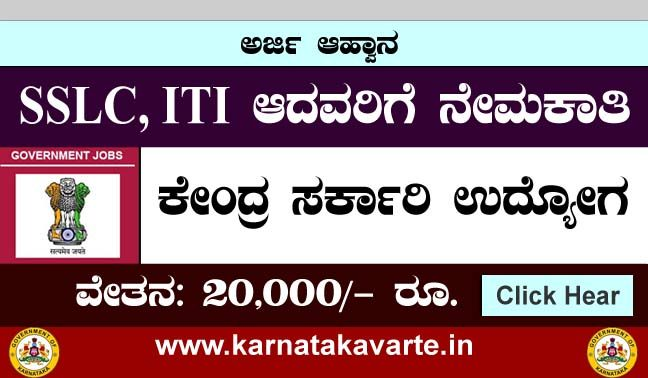 ITI, SSLC Job: BankNote Press recruitment- 2021